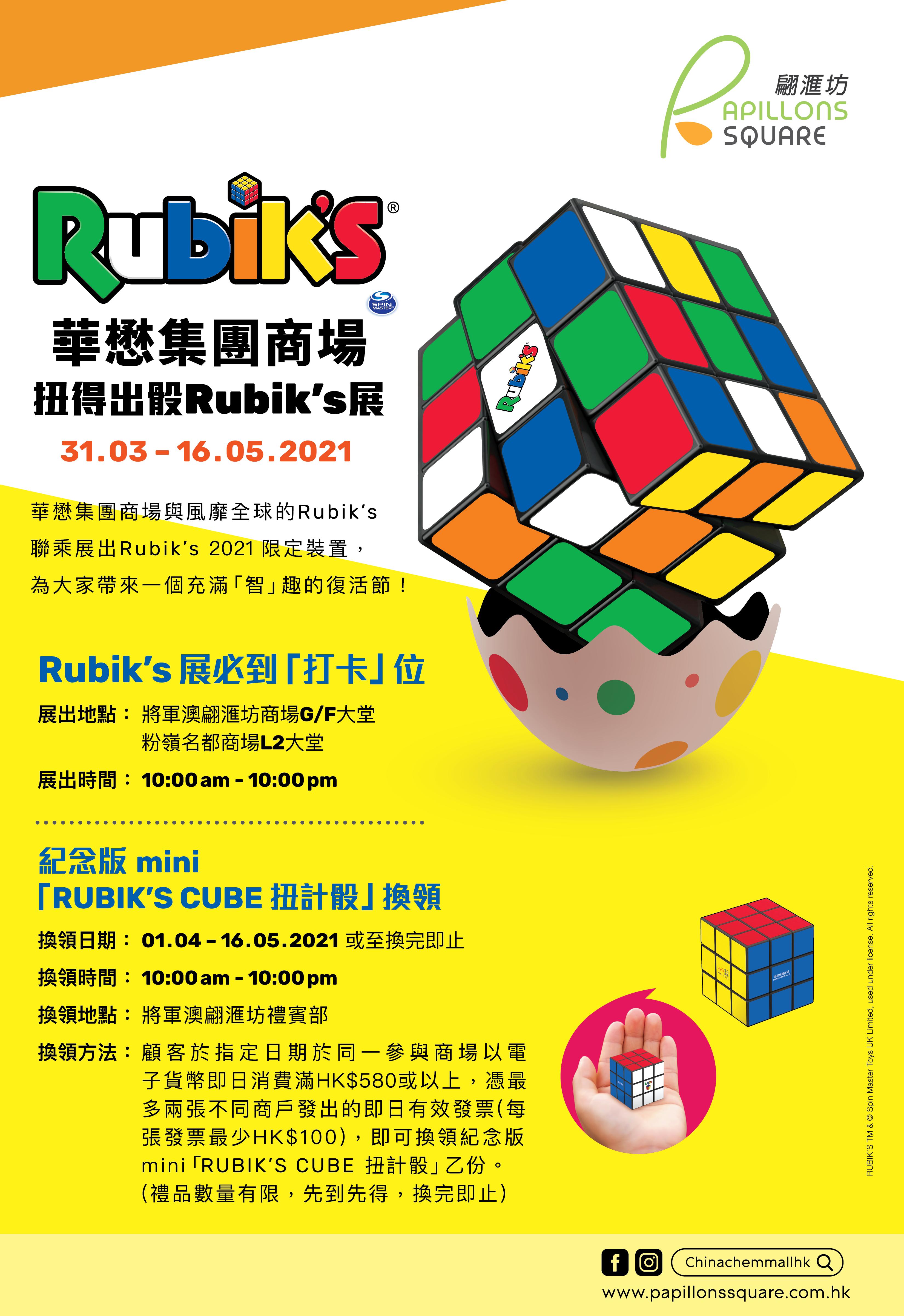 扭得出骰Rubik's展